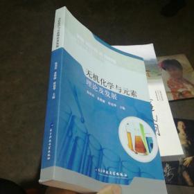 无机化学与元素理论及发展