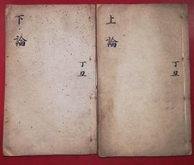 清刻本《论语》十卷两册全