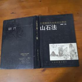 中国画历代名家技法图谱 山水编 山石法(布脊精装本)