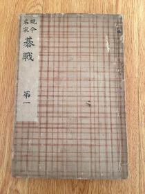 1921年日本印刷《现今名家-棋战》第一册,线装本,日本围棋名家经典对弈棋局100回及讲评