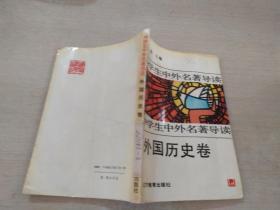 中学生中外名著导读 外国历史卷