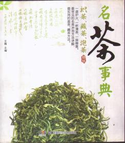 名茶事典:识茶、藏茶、泡茶
