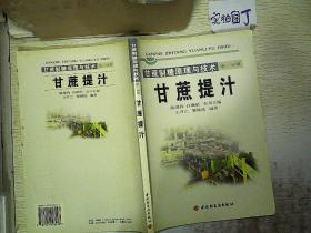 甘蔗制糖原理与技术 第一分册 甘蔗提汁