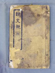合江其护薛梓良书,《说文部首》白纸线装一册全,书中有很多很多批注