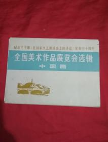 全国美术作品展览会选辑:中国画(14张)