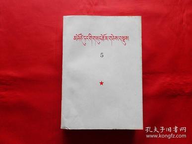 毛泽东选集·第五卷【藏文】(1977年1版1印,平装本)