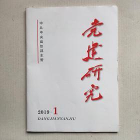 《党建研究》2019年第1期(总第359期)