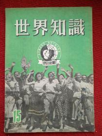 世界知识(1954年第15期)
