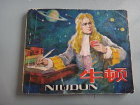 连环画:牛顿,1980年版