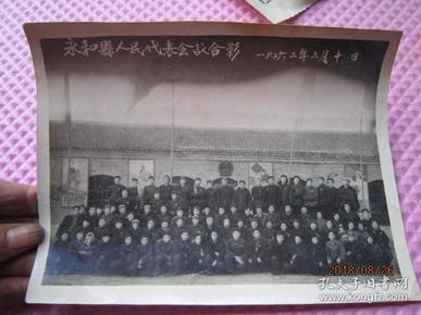 1962年永和县人民代表会议合影