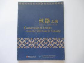 丝路之绸:新疆纺织品文物修复成果展