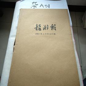 龍游報2003年上半年合訂本
