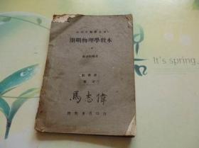 开明物理学教本【上册】
