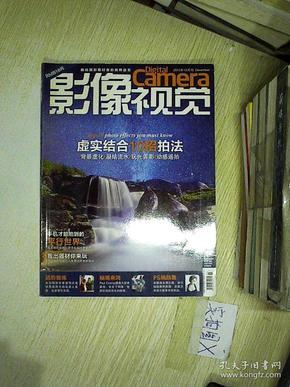 影像视觉  2013 12  ,。