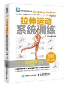 拉伸运动系统训练全彩图解第2版 体能训练书 拉伸训练健身肌肉拉伸书籍 无器械健身 力量书籍 肌肉训练书 科学锻炼健身指南书籍  9787115409119