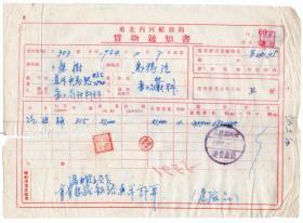 新中国轮船票类----1954年东北内河航务局货物通知书80