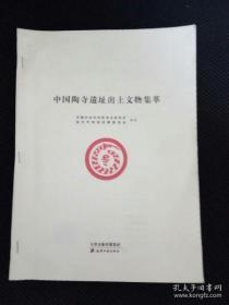 中国陶寺遗址出土文物集萃