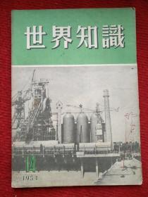世界知识(1954年第14期)