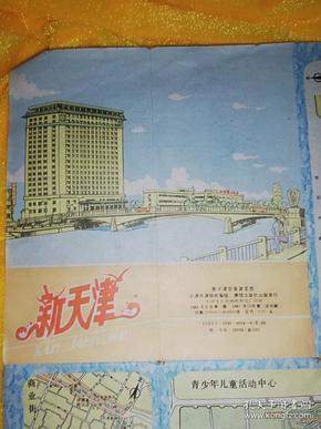 新天津交通游览图(1987)