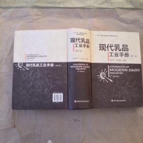"""""""十一五""""国家重点图书出版规划项目:现代乳品工业手册(第2版)"""