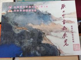 张大千书画展览  05年初版,包快递