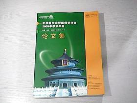 中华医学会肾脏病学分会2005年学术年会论文集