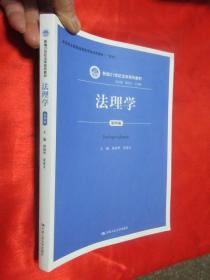 法理学(第四版)       【16开】