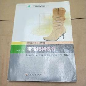 鞋靴设计系列教材高等职业教育教材:鞋靴结构设计