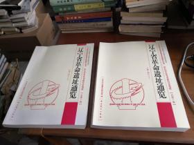 辽宁省革命遗址通览  (上下全2册)