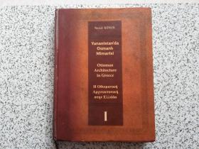 Ottoman Architecture in Greece 1  精装本   三国语言  请阅图