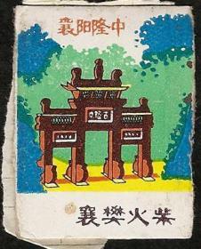 火花-襄樊火柴厂【襄阳隆中-牌坊】棕色图,纸盒拆包火柴盒贴,如图