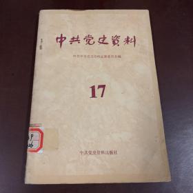 中共党史资料 17
