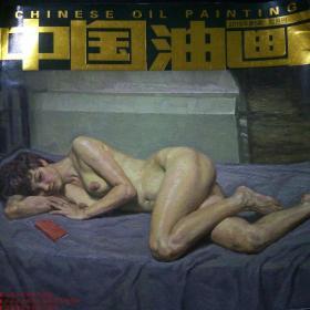 中国油画    2016.5