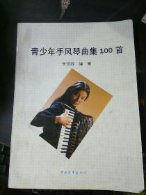 青少年手风琴曲集100首
