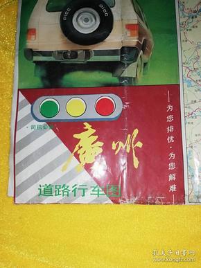 司机必备 广州道路行车图(1990年一版一�。�