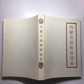 内蒙古民族团结史