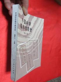 中国中学数学教育史