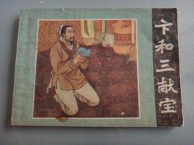 连环画:卞和三献宝,1981年1版1印