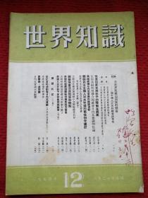 世界知识(1954年第12期)