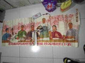 少见宣传画孔网独家出售;【把批林批孔运动。普及深入和持久地进行下去】上海人民出版社 规格全开,横长幅【品相请看图,以图片为准免争议】中间剪开了