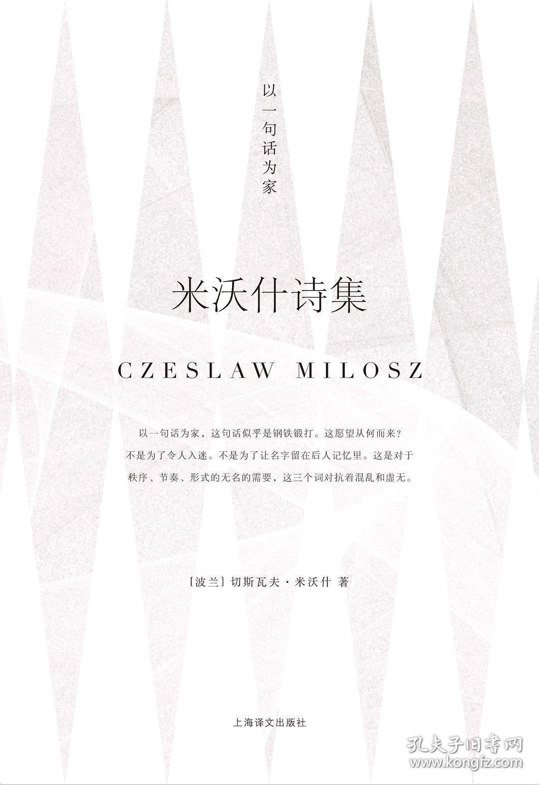 米沃什诗集 (套装)
