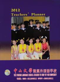 Teachers,planner中山大学附属外国语学校[2012年]