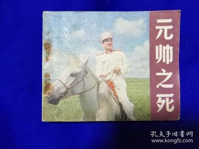 595连环画:元帅之死