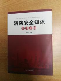 消防安全知识指导手册(16开本)