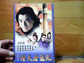 倚天屠龙记;40碟装CD