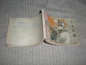 杨家将故事 大战韩昌  段秀苍 绘者 1983年1版1印 河北美术出版