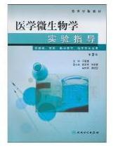 二手正版 《医学微生物学实验指导(供基础、预防、临床医学、药学等专业用)(第2版)》  9787117131230