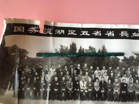 照片,长幅合影,国务院湖区五省省长血防工作会议全体代表合影,肯定有名人