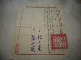 1950年-河南大学【证明林瑞年先生曾任河大教授】证明书!校长【嵇文甫】手写!