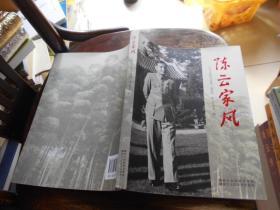 陈云家风(纪念陈云诞辰100周年)